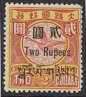 China: Chinese Post Office in Tibet: 1911 (March) 3p. on 1c. to 2r. on $2 set, some minor toning, otherwise fine, also 2½a. on 10c. used. (1164)