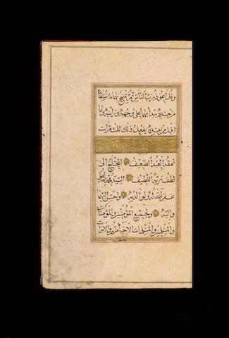 Abi Fathallah Faydhallah ibn Muhammad al-Mufti ibn Habib Muhammad bin Pir Muhammad, Kitab al-Azkar bil-'Isha wa 'l-Ibkar, Book of prayers, copied by Muhammad Khalis Ottoman Turkey, early 19th Century