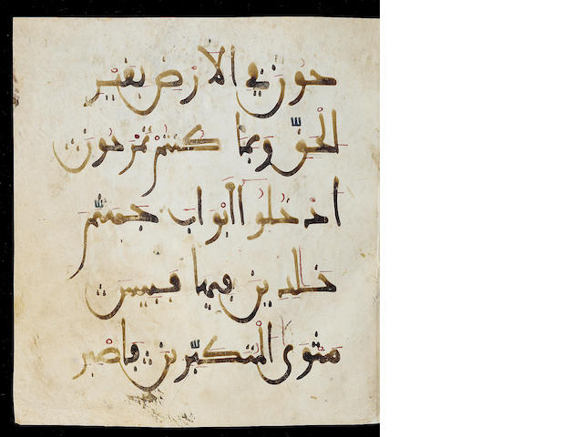 Four conjugate leaves from an illuminated Qur'an on vellum, from <i>Surat Ghafir</i> chapter 40: ver