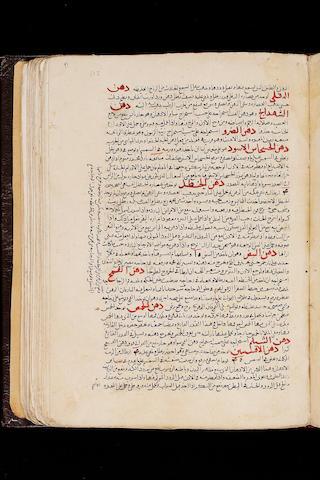 Ibn al-Baytar:Encyclopedia of Medicine
