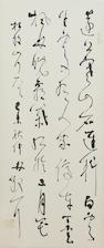Lin Sanzhi Calligraphy in Cursive Script