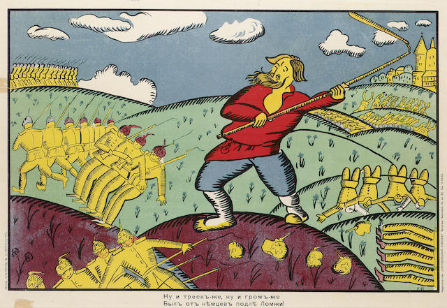"Kasimir Malevich, 1878-1935:  ""What a Boom!  What a Blast"",  37 x 56 cm. (14 1/2 x 22 in.)"