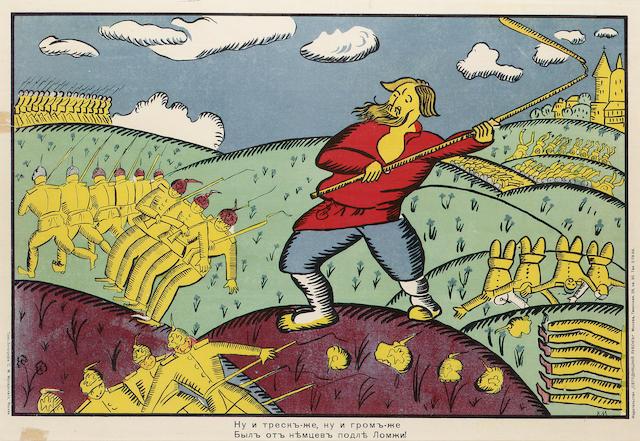 Kazimir Malevich, 1878-1935 Nu i Tresk-zhe, nu i grom-zhe [What a Boom, What a Blast!] 37 x 56 cm. (14 1/2 x 22 in.)