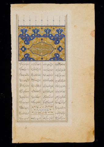 Amir Khusrau Dihlavi, Khamsa (Five Poems), with nine miniatures, copied by Pir Husain al-Katib al-Sh