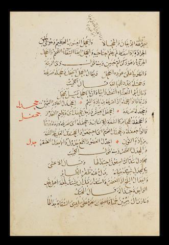 Abu Nasy Isma'il bin Hamad al-Jawhari, Al-Sahah fi al-lugha (an Arabic dictionary), vol. VI only probably Iraq or Syria, 14th Century