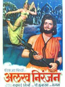 Alakh Niranjan 1950 Hindi Film Poster