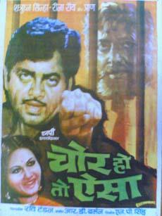 Chor Ho To Aisa 1978 Indian Cinema Poster