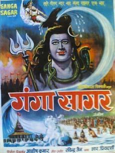 Ganga Sagar 1978 Indian Cinema Poster
