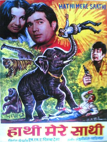 Haathi Mere Saathi 1971 Indian Cinema Poster
