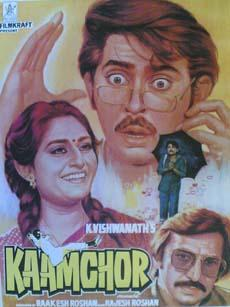 Kaamchoor 1982 Indian Cinema Poster