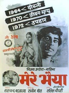 Mere Bhaiya 1972 Indian Cinema Poster