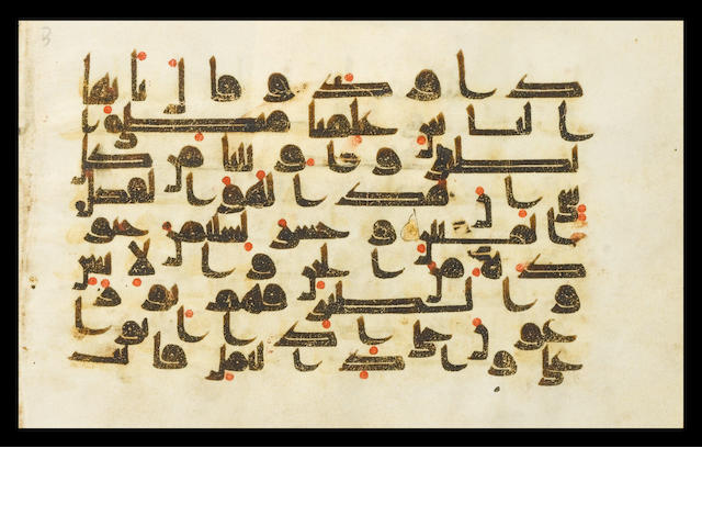 A small vellum Qur'an leaf written in kufic script (Sura al-Naml, chapter XXVII, verses 14-18) Near