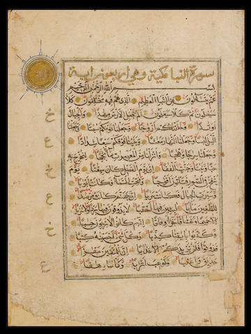An early illuminated Qu'ran Timurid Persia or Ottoman Turkey, second half of 15th Century