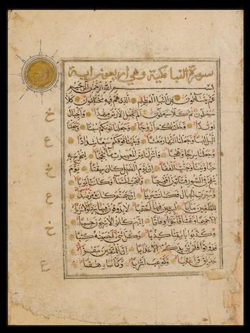 A Timurid Qu'ran Persia, 15th Century