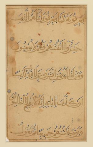 A Mamluk Qur'an leaf