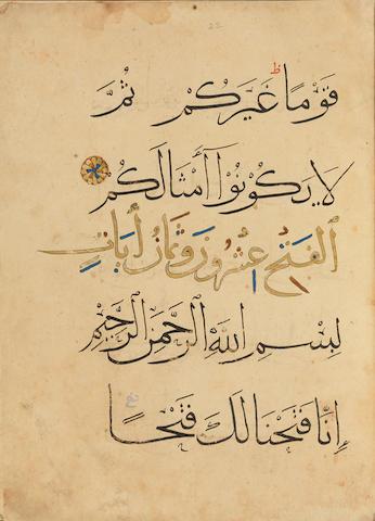 A Qur'an fragment including surat al-Fath Syria or Egypt, 15th Century