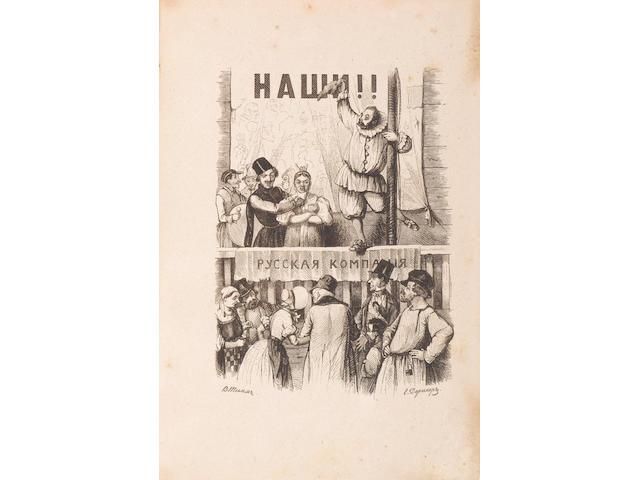 BASHUTSKII (ALEXANDR PAVLOVICH, editor) Nashi spisannye s natury russkimi, 7 parts in one vol. (all published)