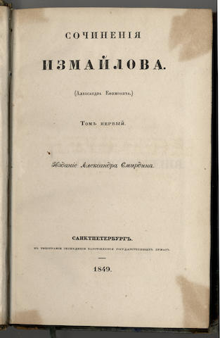 IZMAILOV (ALEKSANDR E.) Sochineniia, 2 vol., FIRST COMPLETE EDITION