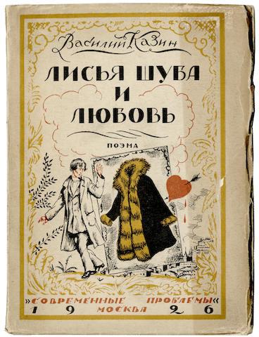 KAZIN (VASILII) Lis'a shuba i Lubov', Poema, NUMBER 605 OF 2000 COPIES