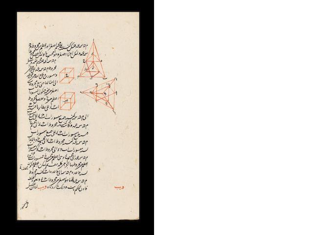 A treatise on mathematics, AH 1041, black binding