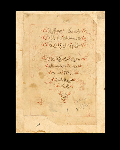 'Ali bin Khalifah al-Mutatabbib al-Salmasi, Durar-e Makhzan-e Kaykawusi or Dhakireh-ye Kaykawusi, 'The Pearls of the Treasury of Kaykawus' or 'Kaykawus's Treasure', commissioned for the library of Sultan Kaykawus II (reigned 1246-1257) Seljuk Anatolia, Konya, dated AH 649/AD 1251