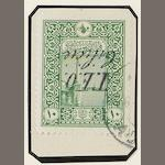 Turkey: 1917 10 para green pictorial issue perf. 11½ with T.E.O. Cilicie inverted overprint (stated by vendor as unique), ex. J.Cousins  (1057)