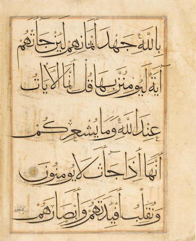 A 14th Century Qu'ran Sura