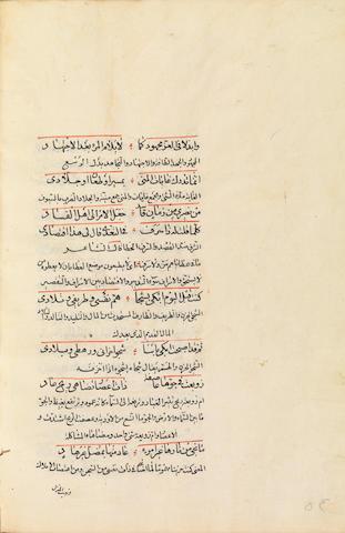 Ali bin Muqqarab al-Ahsai, Divan, copied by Ibn Abil-Qasim al-Musawi al-Darzfuli Muhammad Rashid Near East, dated 14th Rajab 1280 or 1128/1863 or 1715