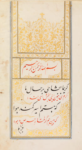 'Ala ud-Din Visali of Khurasan, Ma Muqiman, a mystical poem, Lucknow, circa 1858; and Sa'di, Pandame