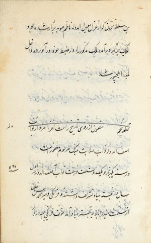 A collation of documents and correspondence from Raja Govind Bakhsh, Governor of Berar, relating to disputes over territory in Berar between the Marathas and the Nizams of Hyderabad, detailing events, agreements, tributes and taxes Deccan, dated 14 dhi'l-hajjah 1237/1st September 1822