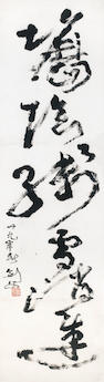 Gao Jianfu (1879-1951) Couplet in Running Script Calligraphy