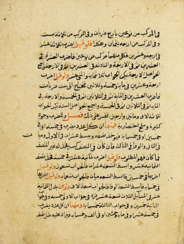 Abul-Abbas Shihab al-Din Ahmad bin Muhammad, better known as Ibn al-Hayim al-Maqdisi (died AH 815/AD 1412), Kitab Nuzhat al Matalib, a treatise on numbers and arithmetic probably Anatolia or Mamluk Egypt/Syria, dated AH 800/AD 1397-98