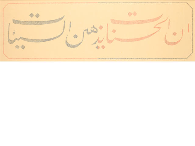 A large calligraphic composition in ghubari script