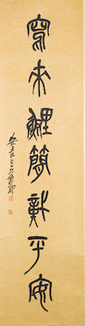 Wu Changshuo (1844-1927) Couplet of calligraphy in seal script