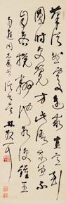 Lin Sanzhi (1898-1989) Calligraphy in cursive script