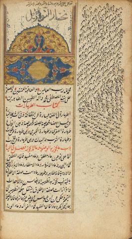 al-Imam Ahmad bin Musa bin 'Issa al-Kashi, Mukhtarat al-Fatwa, a treatise on jurisprudence Ottoman Turkey, dated AH 1062/AD 1651