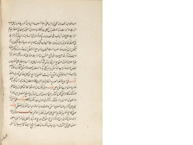 Ahmad bin Yahya al-Harawi, known as al-Taftazani, Hashiyat al-Ghayth al-Munhal 'ala Sharh al-Mutawwal, a treatise on the Arabic language Persia, written at Isfahan, dated AH 886/AD 1481-82
