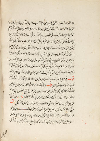 Ahmad bin Yahya al-Harawi, known as al-Taftazani, Hashiyat al-Ghayth al-Munhal 'ala Sharh al-Mutawwal, a treatise on the Arabic language Persia, written at Isfahan, dated AH 886/AD 1481-82