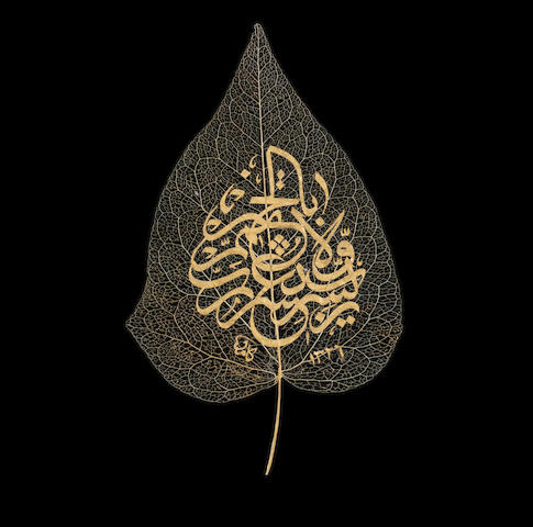 A calligraphic composition in gold on a natural leaf, signed by Kamran or Kamel Turkey, dated AH 1326/AD 1908-9