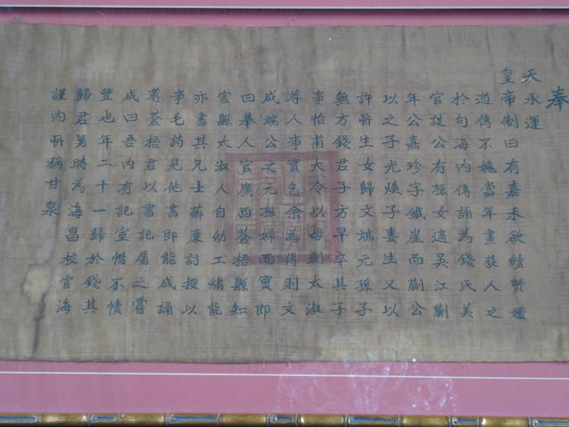 An edict written on silk, Dated to the tenth day of the twentieth month, the twentieth year of Xianfeng (1852)