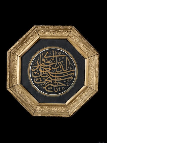 A calligraphic composition within a roundel, by Husain Abdulreuf