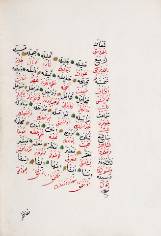 A treatise on Arabic language copied by 'Ali Reza Effendi Ottoman Turkey, dated AH 1247/AD 1831(2)