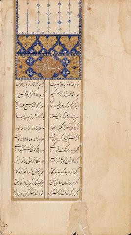 Sa'di, Bustan, poetry Persia, dated AH 966/AD 1558