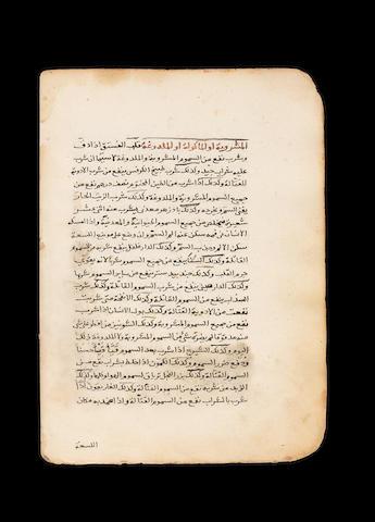 al-Imam al-Suwaidi, Kitab al-Tadhkirah al-Mufidah wa al-Dhakirah al-hamidah, treatise on medicine, copied by Ahmad bin Muhammad bin Salem bin Ghunaim bin Salamah bin Abdullah al-Masri North Africa, probably Egypt, dated AH 977/AD 1569-70