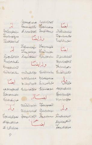 Fazlallah ibn Abi Muhammad al-Tabrizi, Javadan-nameh Persia, 16th Century(2)