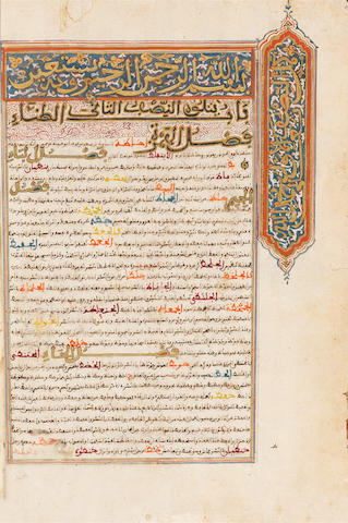 Al-Imam Majd-ad-Din Muhammad bin Yaqub al-Fairuzabadi, Kitab al-Qamus al-Muhit wal Qabus al-Wasit, dictionary, vol. II only, copied by Ahmad bin Abdullah al-Manjjur North Africa, dated AH 1058/AD 1648-49