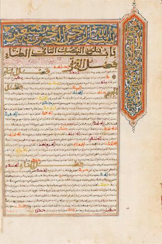 Al-Imam Majd-ad-Din Muhammad bin Yaqub al-Fairuzabadi, Kitab al-Qamus al-Muhit wal Qabus al-Wasit, dictionary, vol. II only, copied by Ahmad bin Abdullah al-Manjjur North Africa, dated AH 1058/AD 1648-49
