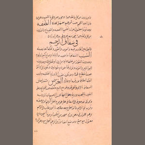 Al-Tabib al-Rais Abi Nasr 'adnan bin Nasr al-'ayn Zarabi, Kitab al-Kafi fi al-Tibb wa al-Saydalah, a treatise on medicine and pharmaceutical subjects, vol. II only Ottoman, dated AH 1000/AD 1591-92 or later