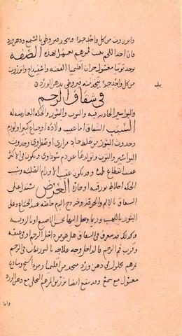 Al-Tabib al-Rais Abi Nasr 'adnan bin Nasr al-'ayn Zarabi, Kitab al-Kafi fi al-Tibb wa al-Saydalah, a treatise on medicine and pharmaceutical subjects, vol. II only Ottoman, dated AH 1000/AD 1591-92 or later