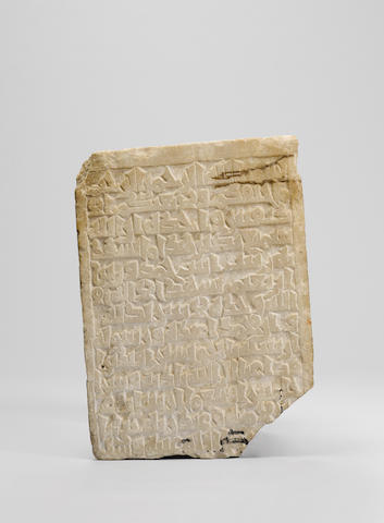 A Fatimid inscribed carved marble Stele Egypt, 9th/ 10th Century